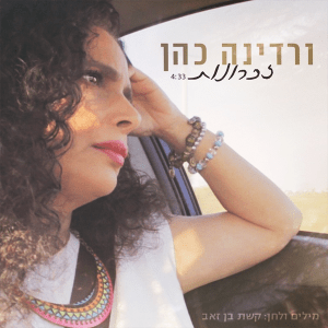 Vardina Cohen - Zichronit ורדינה כהן - זכרונות (Israel NF, Kdam 1989)