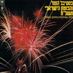 00 - Israel 1978 (Song Festival - פסטיבל הזמר, Eurovision) (ESCBEAT.com)