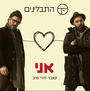 Hatavlinim - Ani התבלינים - אני (Israel NF, Hakohav Haba 2020)