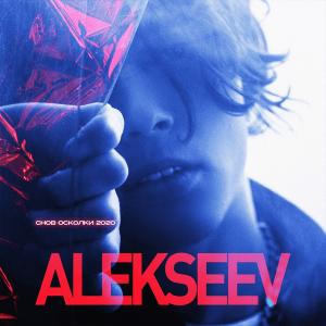 ALEKSEEV - Снов осколки 2020
