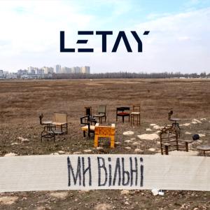 LETAY - Ми вільні