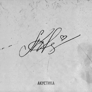 Lena Katina Лена Катина - Акустика (Acoustic EP)