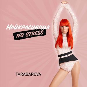 TARABAROVA - Найкрасивіша. NO STRESS