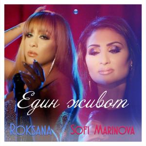 ROKSANA & SOFI MARINOVA - EDIN ZHIVOT Роксана и Софи Маринова - Един живот