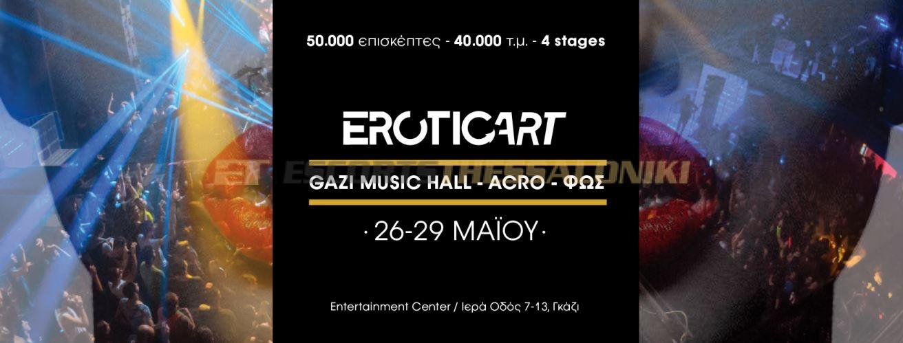 ATHENS EROTIC ART 2017