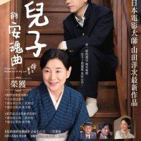 Nagasaki, recuerdos de mi hijo (Haha to kuraseba, 2015), de Yôji Yamada.