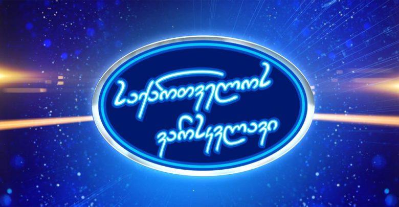 Georgian Idol logo