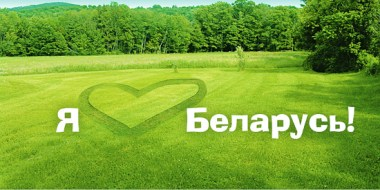 i_love_belarus_04