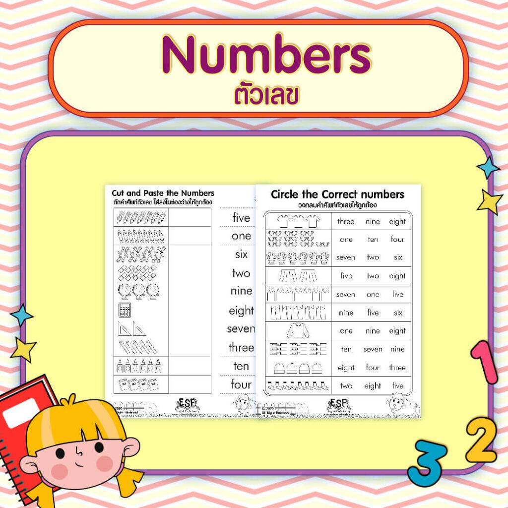 Number Level 2 Esf Worksheets