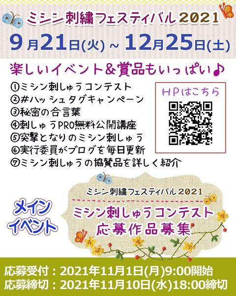 『ミシン刺繍フェスティバル2021』16日目♪