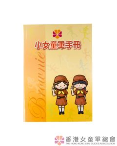 手冊 - 小女童軍