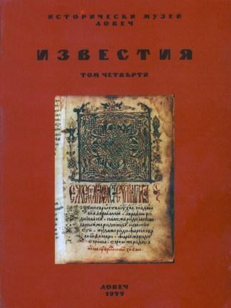 izvestija_t4-cover-768×1024