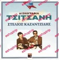 Stelios Kazantzidis Discography Of Tsitsanis 10
