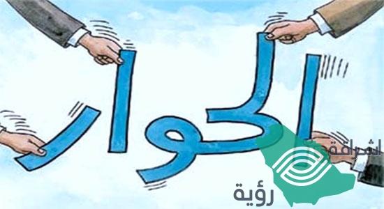 عبدالرحمن الذيابي يكتب: ثقافة الحوار
