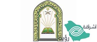 فرع وزارة #الشؤون_الإسلامية بـ #الرياض يعلن توفر وظيفة مؤذن