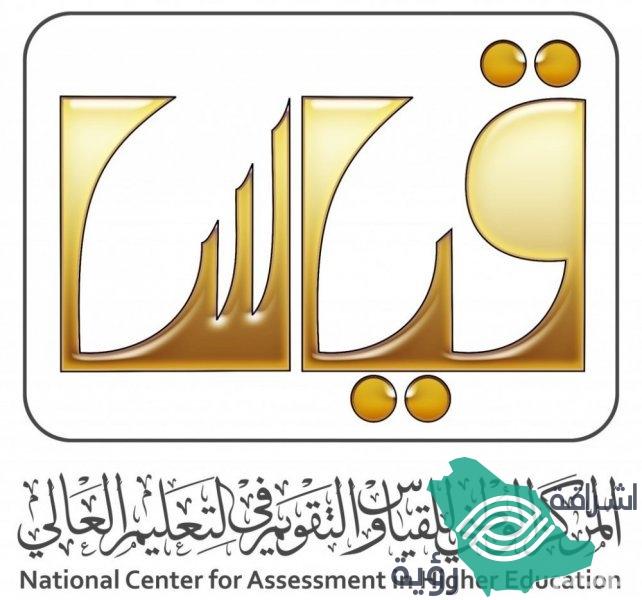 """""""قياس"""" يحتفي بالفائزين بجائزة التميز في حفل افتتاح المؤتمر الدولي لتقويم التعليم الثلاثاء المقبل"""