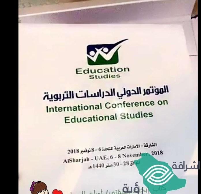 ساره بكري تشارك في المؤتمر الدولي للدراسات التربوية بالشارقة