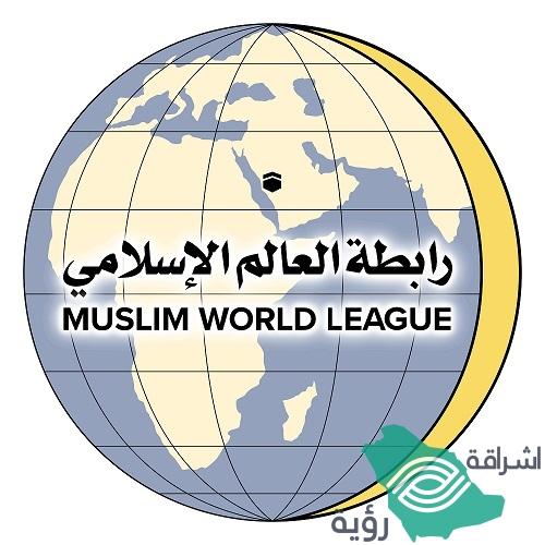 رابطة العالم الإسلامي تنهي حملة لإغاثة 40 ألف لاجئ تشادي