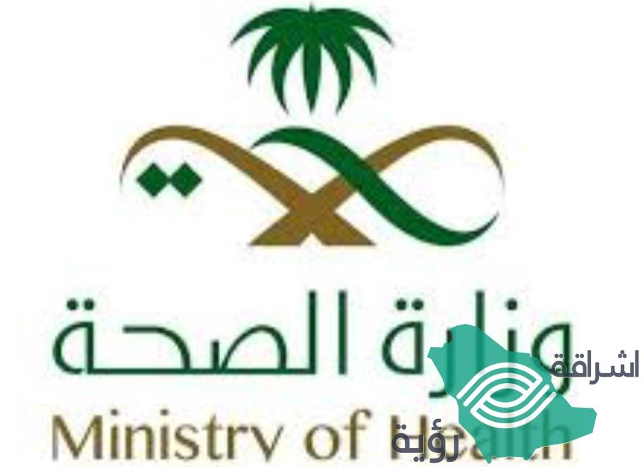 """""""وزارة الصحة"""" تطلق فعالية (دواؤك في رمضان)"""