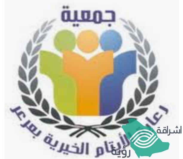 رصدت جمعية رعاية الأيتام مبلغ مالي تجاوز الربع مليون ريال في حسابات المستفيدين البنكية بعرعر