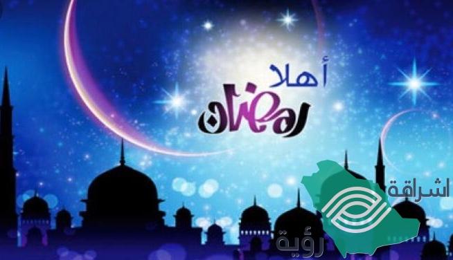 غدًا الإثنين أول أيام شهر رمضان المبارك