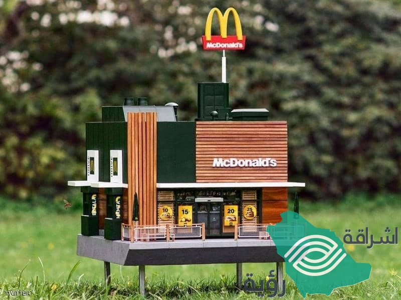 إفتتاح أصغر ماكدونالدز في العالم