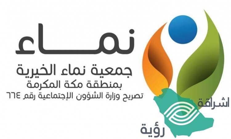 """""""جمعية نماء"""" تطلق مشروع سحور الحرم خلال العشر الأواخر"""