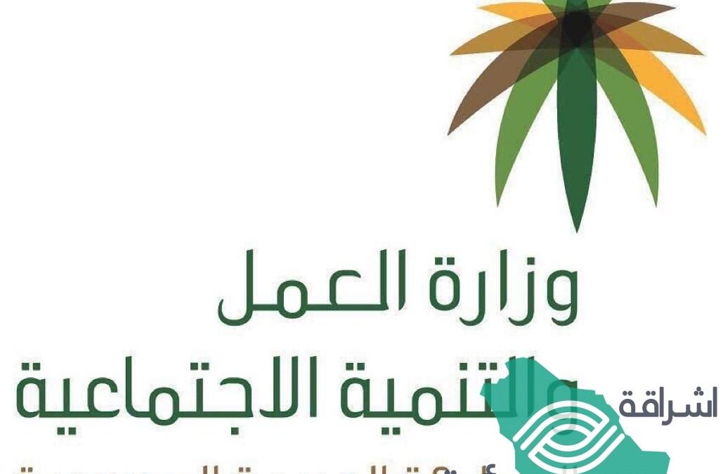 """تحقق العمل والتنمية الإجتماعية المركز الأول في رضا المستفيدين من خدماتها عبر تقييم """"وطني"""""""