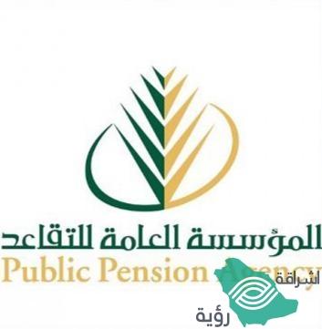 """""""المؤسسة العامة للتقاعد"""" تقدم صرف معاش شهر مايو إلى يوم 23 وإيداع واحد للمعاش وبدل الغلاء"""