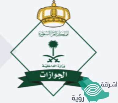 """""""الجوازات"""" إدارة منطقة تبوك مُستمرة في العمل خلال إجازة عيد الفطر المبارك لإجراءات الحالات الطارئة"""