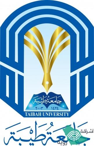 برامج صيفية تنفذ في جامعة طيبة