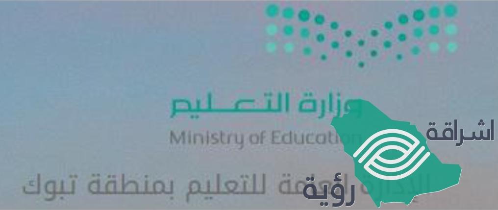 """""""تعليم تبوك"""" شهرين من اليوم لأعمال الفصل الدراسي الصيفي للنظامين الفصلي والمقررات"""