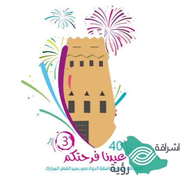 """تختتم بلدية محافظة الدوادمي فعاليات """"عيدنا فرحتكم3"""""""