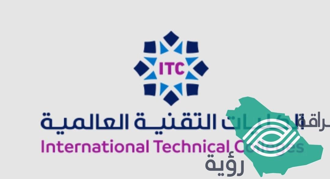 """فتحت """"كليات التقنية العالمية"""" باب القبول والتسجيل لعام 2019-2020 في جميع مناطق المملكة"""