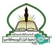 دورات حفظ القرآن تنطلق في صبيا