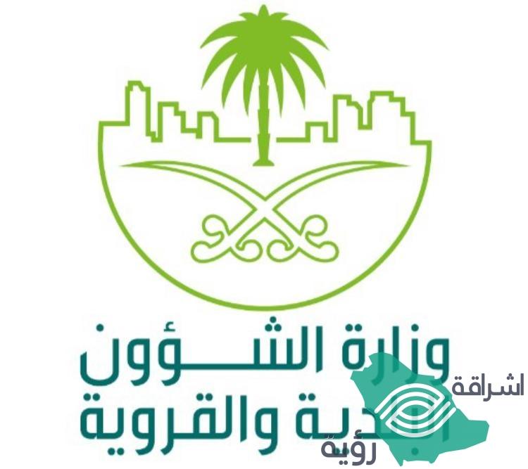 """""""وزارة الشؤون البلدية والقروية"""" تعلن عن إقامة ورشة عمل لآليه الربط الإلكتروني"""