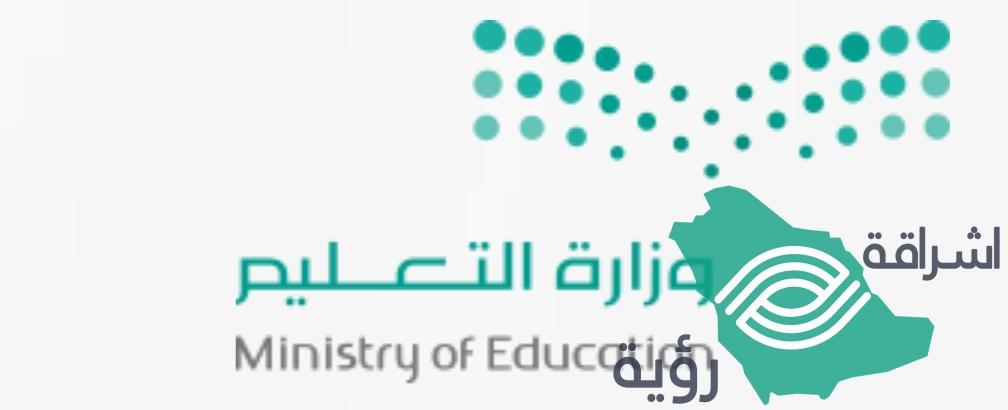 """""""التعليم"""" إعلان أسماء المرشحين للوظائف التعليمية مساء العاشر من شوال"""