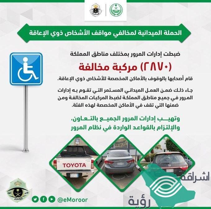 المرور يضبط 2870 مركبة مخالفة بسبب وقوف أصحابها بالأماكن المخصصة للأشخاص ذوي الإعاقة 