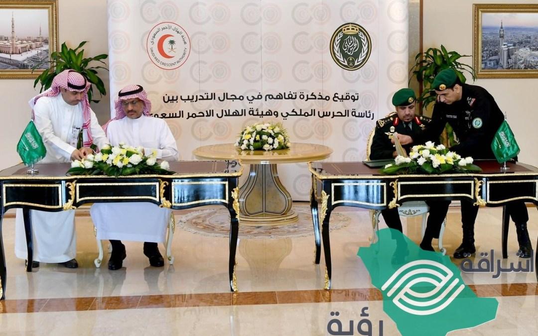 """الحرس الملكي"""" يعلن عن توقيع مذكرة تفاهم مع هيئة الهلال الأحمر السعودي"""