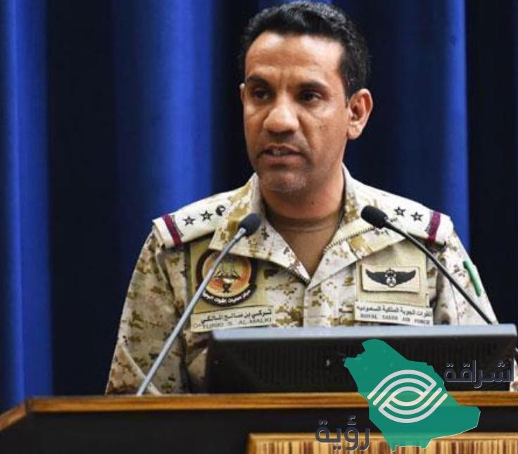 """""""قوات التحالف"""" نجحت في اسقاط طائرة مُسيرة أطلقها الحوثي بإتجاه المملكة."""