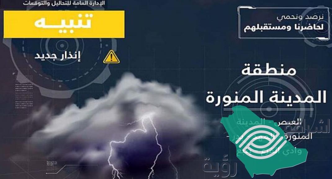 الارصاد: تُحذر منطقة المدينة المنورة من تدني مستوى الرؤية بسبب الرياح والسحب الرعدية .