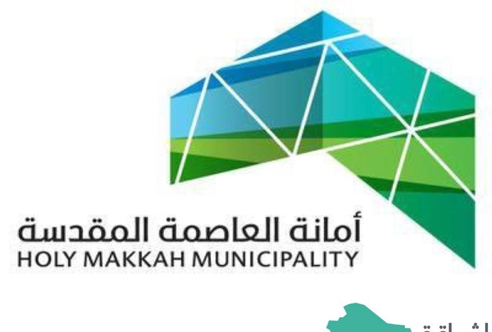 أمانة العاصمة المقدسة : مشروع لرفع كفاءة حصر الأراضي والوحدات العقارية