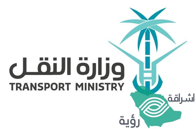 وزارة النقل السعودية تعُلن أسماء المرشحين والمرشحات ل76 وظيفة