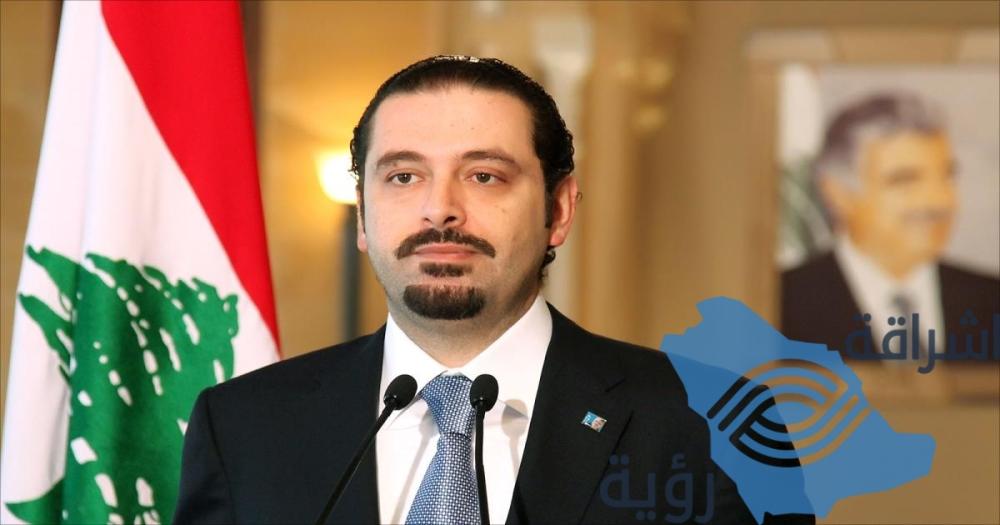 الحريري: المملكة منذ تأسيسها مصدر خير للعالم العربي والإسلامي