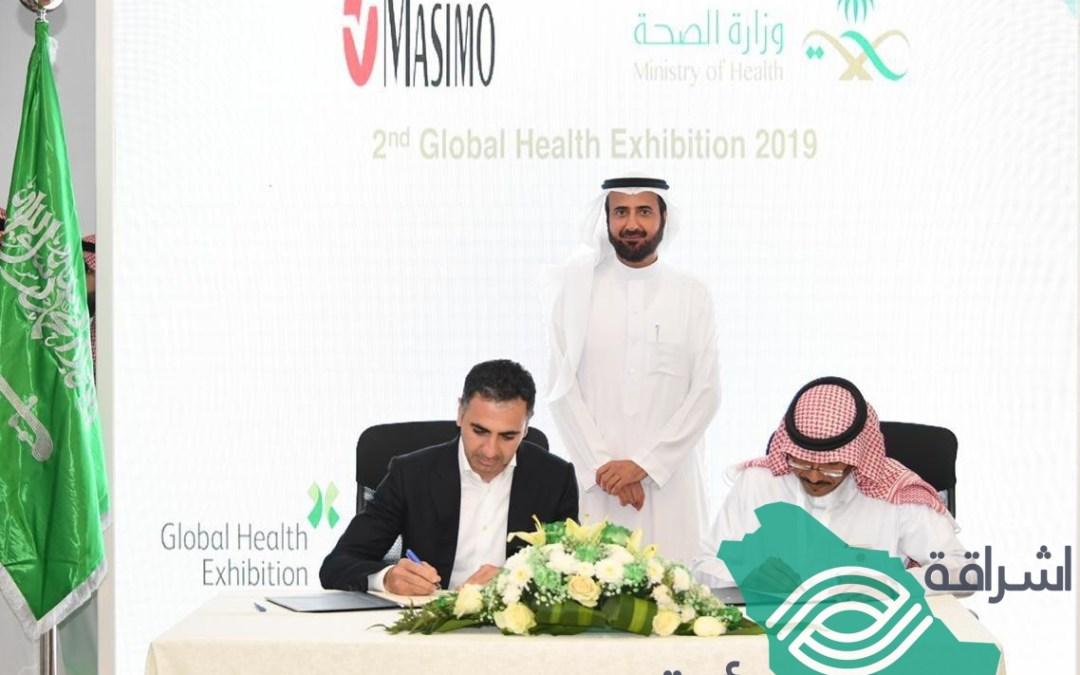 """"""" وزارة الصحة """" توقع اتفاقية مع Masimo للتعاون في تبسيط عملية فحص أمراض القلب الخلقية الحرجة لحديثي الولادة"""