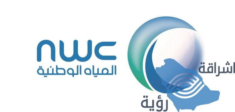 """""""شركة المياه الوطنية"""" تُطلق حملة توعوية تحت شعار #وصلنا_لكم"""