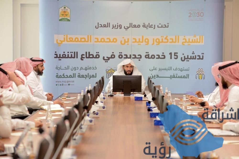 وزير العدل يطلق 15 خدمة جديدة في قطاع التنفيذ