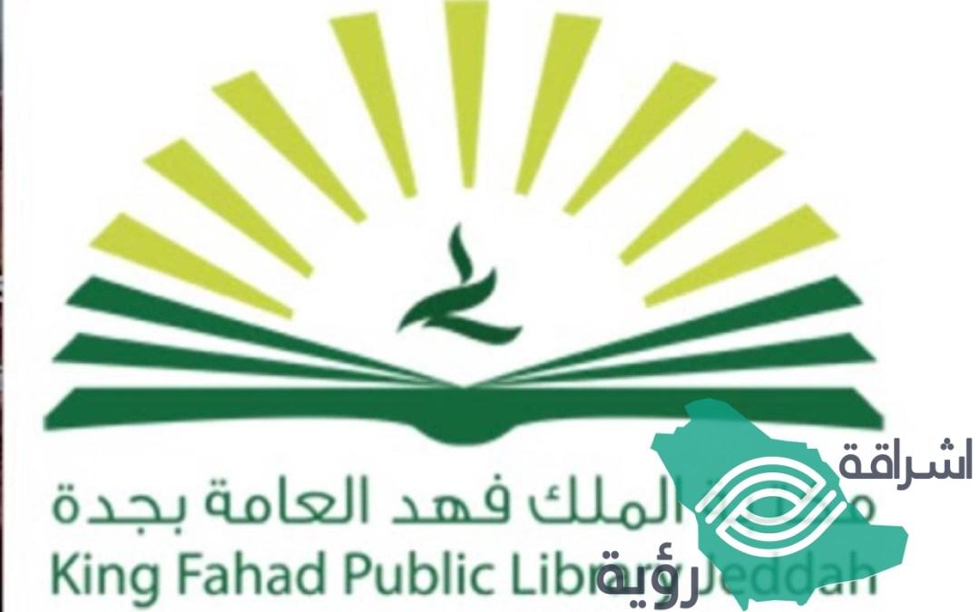 مكتبة الملك فهد العامة بجدة تُطلق محاضرة تدريبية بمناسبة اليوم العالمي للإسعافات الأولية