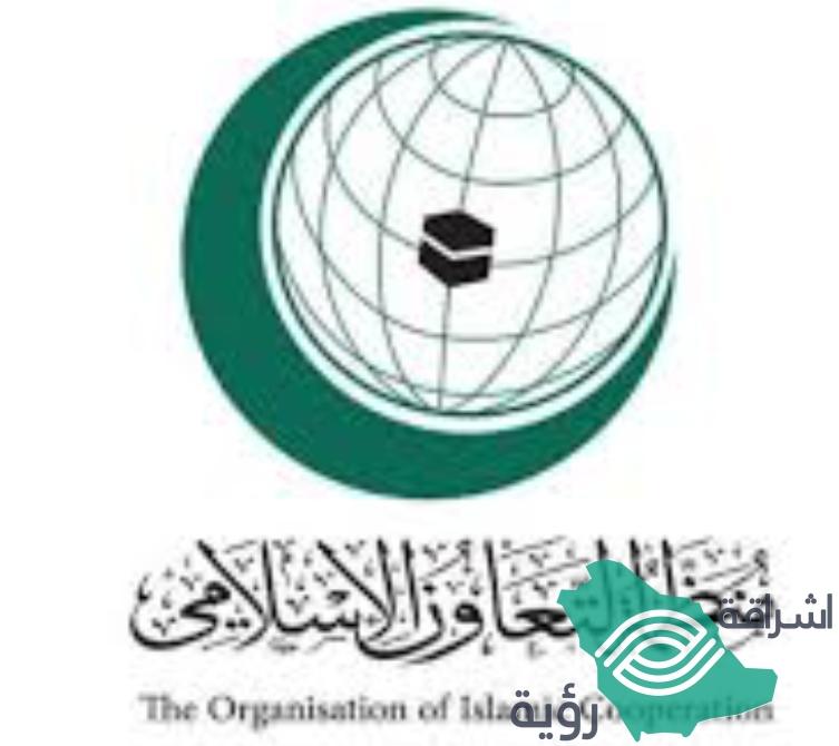 تدعو السعوديةلعقد اجتماع طارئ لمنظمة التعاون الاسلامي عقب إعلان رئيس الوزراء الإسرائيلي