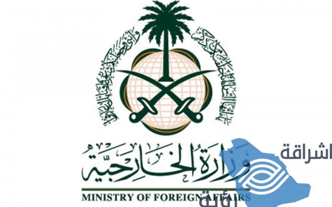 المملكة تستنكر الهجوم الانتحاري الواقع في إقليم لغمان بشرق افغانستان.